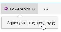 Κάνοντας κλικ στην επιλογή PowerApps και, στη συνέχεια, κάνοντας κλικ στην επιλογή Δημιουργία εφαρμογής.