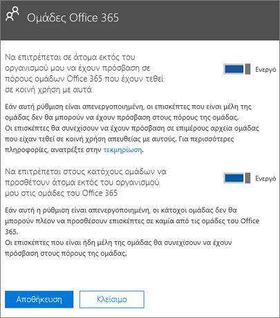 Να επιτρέπεται σε άτομα εκτός του οργανισμού μου να αποκτούν πρόσβαση σε ομάδες και πόρους του Office 365