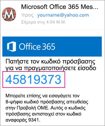 Προβολή OME με Yahoo 4