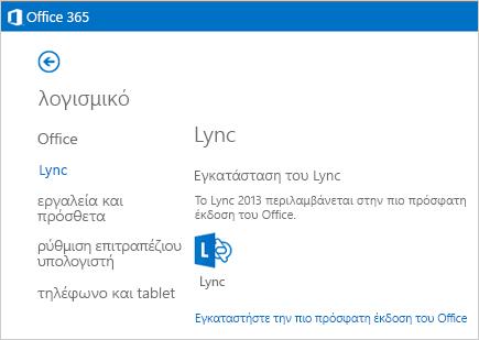 Σελίδα ρυθμίσεων στο Office 365 για το λογισμικό με το Lync επιλεγμένο