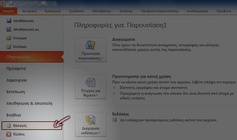 """Στην καρτέλα """"αρχείο"""" της κορδέλας του PowerPoint 2010, κάντε κλικ στις επιλογές"""