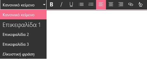 """Στιγμιότυπο οθόνης της περιοχής επεξεργασίας """"Πρόγραμμα επεξεργασίας εμπλουτισμένου κειμένου"""" στο SharePoint."""