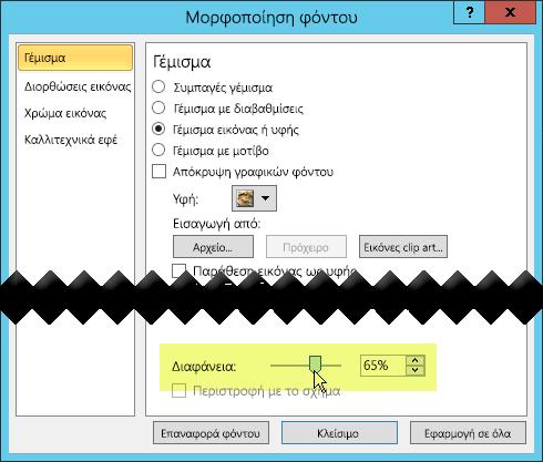 """Το παράθυρο διαλόγου """"Μορφοποίηση φόντου"""" διαθέτει ένα ρυθμιστικό """"Διαφάνεια"""" για την προσαρμογή μιας εικόνας"""