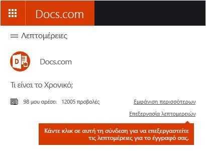 """Επιλογή """"Επεξεργασία λεπτομερειών"""" στο Docs.com"""
