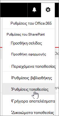 Ρυθμίσεις τοποθεσίας από τη βιβλιοθήκη εγγράφων