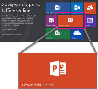 Επιλέξτε PowerPoint Online