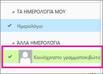 Το Outlook Web App με επιλεγμένο ένα κοινόχρηστο ημερολόγιο γραμματοκιβωτίου
