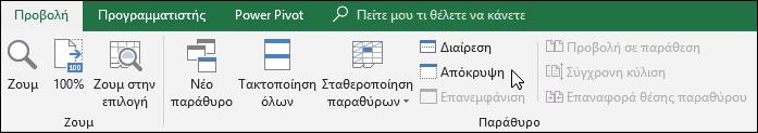 Απόκρυψη ή εμφάνιση βιβλίου εργασίας από την προβολή > των Windows > απόκρυψη/επανεμφάνιση