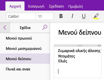 Στιγμιότυπο οθόνης ενός κοντέινερ σημειώσεων σε μια σελίδα του OneNote