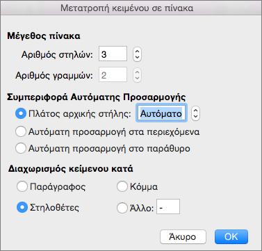 Επιλογές για τη μετατροπή κειμένου σε πίνακα