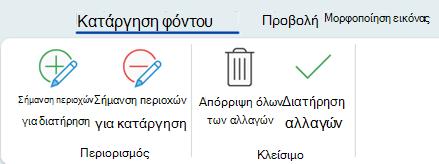 """Τα κουμπιά κατάργησης φόντου στην καρτέλα """"Μορφοποίηση εργαλείων εικόνας"""" της κορδέλας του Office 2016"""