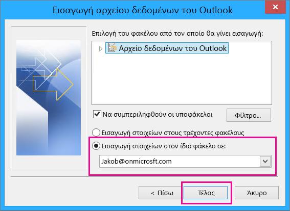 """Επιλέξτε """"Τέλος"""" για να εισαγάγετε το αρχείο pst του Outlook στο γραμματοκιβώτιό σας στο Office 365."""