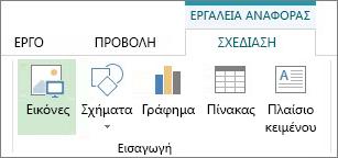 """Καρτέλα """"Εργαλεία αναφοράς/Σχεδίαση"""""""
