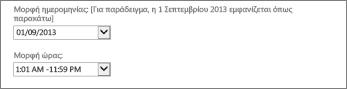 Ρυθμίσεις μορφής ημερομηνίας και ώρας του Outlook Web App