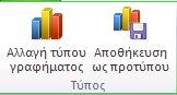 Εικόνα της κορδέλας του Excel