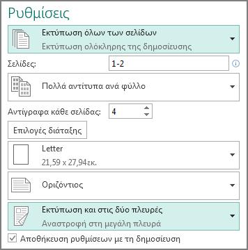 Ρύθμιση για εκτύπωση στις δύο όψεις του χαρτιού στον Publisher.