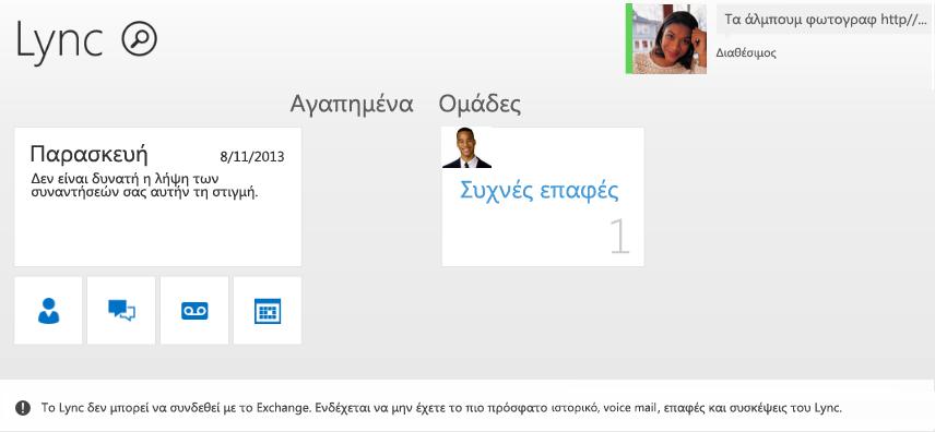"""Στιγμιότυπο οθόνης με το σφάλμα: """"Το Lync δεν μπορεί να συνδεθεί στο Exchange"""". Ενδέχεται να μην έχετε το πιο πρόσφατο ιστορικό, φωνητικό ταχυδρομείο, επαφές και συσκέψεις του Lync."""
