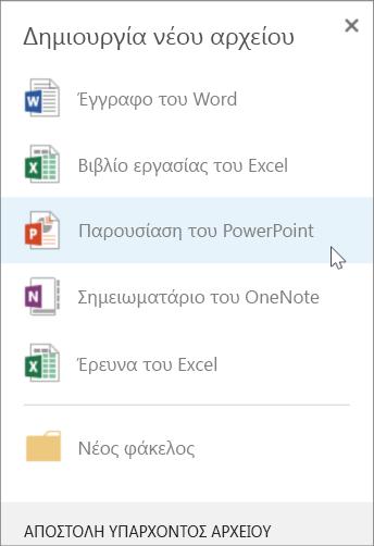 Δημιουργία νέας παρουσίασης του PowerPoint