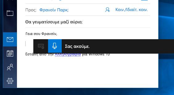 Γραμμή εργαλείων υπαγόρευσης στα Windows