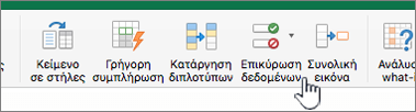 Μενού δεδομένων της γραμμής εργαλείων του Excel με επιλεγμένη την Επικύρωση δεδομένων