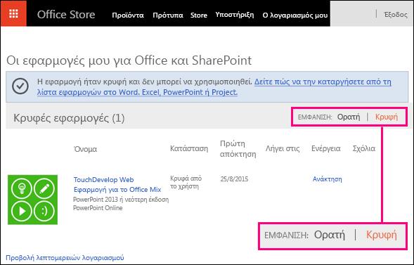 """Σύνδεση """"Κρυφά"""" με επισήμανση στη σελίδα προσθέτων του Office Store"""