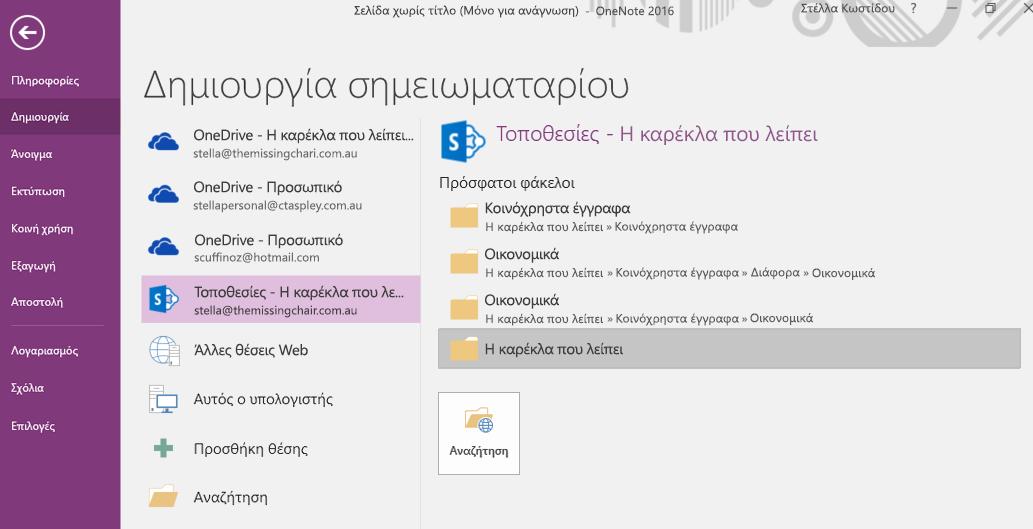 """Περιβάλλον εργασίας επιλογής φακέλου """"Νέο σημειωματάριο"""" για OneNote Windows 2016"""