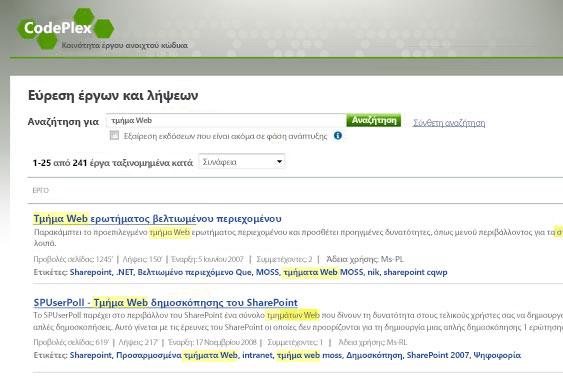 σελίδα αναζήτησης codeplex