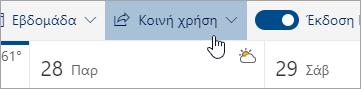 """Στιγμιότυπο οθόνης του κουμπιού """"Κοινή χρήση"""" στη γραμμή μενού"""