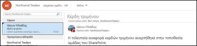 """Το κοινόχρηστο φάκελο """"Εισερχόμενα"""" για την ομάδα σας Office 365 είναι όπου παρουσιάζονται οι συνομιλίες."""