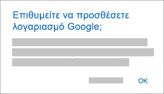 Πατήστε OK για να δώσετε στο Outlook πρόσβαση στους λογαριασμούς σας.