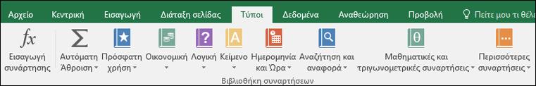 """Η καρτέλα """"τύποι"""" του Excel στην κορδέλα"""