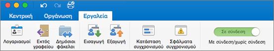 """Στιγμιότυπο οθόνης της καρτέλας """"Εργαλεία"""" στην κορδέλα."""