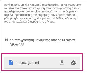 Προβολή OME με το Gmail σε Android 1