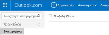 Αυτή είναι η εμφάνιση της κορδέλας όταν έχετε το Outlook.com ή το Hotmail.com