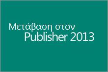 Μετάβαση στον Publisher 2013