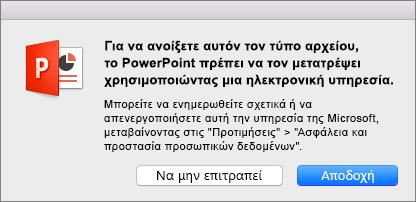 Εμφανίζεται η προειδοποίηση προστασίας προσωπικών δεδομένων ODF στο PowerPoint 2016 για Mac