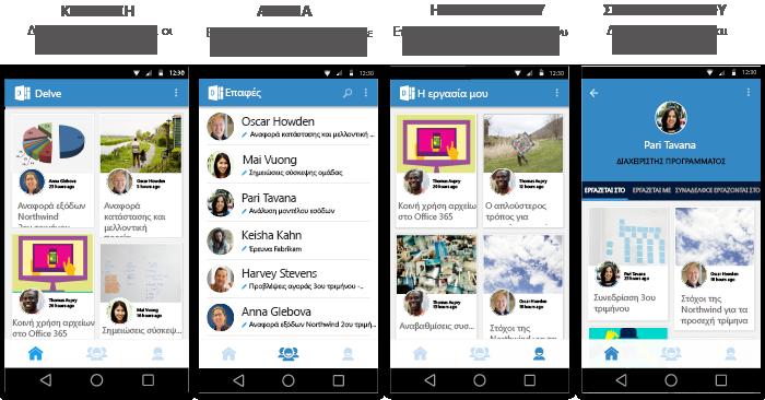 Οθόνες του Delve για Android