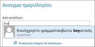 """Το πλαίσιο διαλόγου """"Άνοιγμα ημερολογίου"""" του Outlook Web App"""