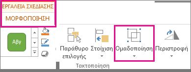 """Κουμπί """"Ομαδοποίηση"""" στην καρτέλα """"Εργαλεία σχεδίασης/Μορφοποίηση"""""""