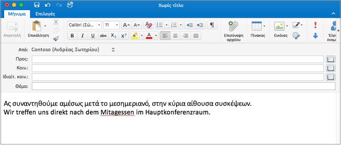 Πρόταση στα Αγγλικά και πρόταση στα Γερμανικά με λέξη με ορθογραφικό λάθος στα γερμανικά. Το ορθογραφικό λάθος έχει μια κόκκινη γραμμή κάτω από αυτό.