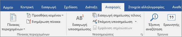"""Κορδέλα """"Ερευνητής"""" του Office 365 Word"""
