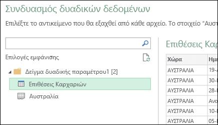 Συνδυασμός δυαδικών αρχείων παράθυρο διαλόγου εμφάνιση διαθέσιμα φύλλα εργασίας του Excel για να επιλέξετε προορισμού πρωτεύοντος συνολικής εικόνας
