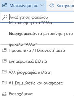 Εστιασμένα Εισερχόμενα στο Outlook στο web