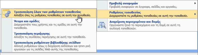 Τροποποίηση όλων επιλογή Ρυθμίσεις τοποθεσίας, στην περιοχή ρυθμίσεις τοποθεσίας