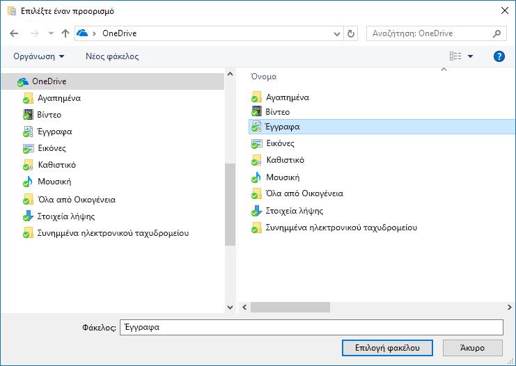 Παράθυρο για επιλογή της θέσης εγγράφων του OneDrive_C3_201795135623