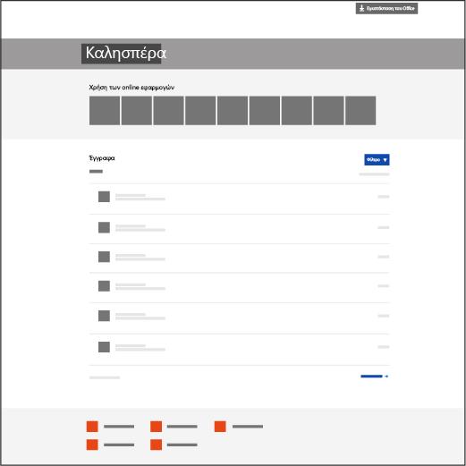 Κεντρική σελίδα του Office 365
