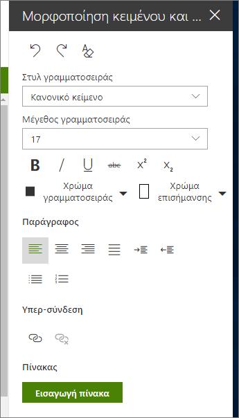 Ανοίξτε το κείμενο και μορφοποίηση σελίδας πίνακα
