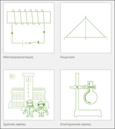 Τέσσερις μικρογραφίες εκπαιδευτικών προτύπων του Visio από τη Microsoft