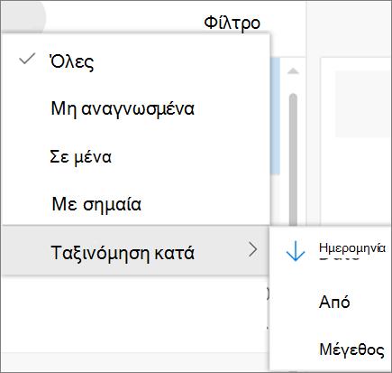 Στιγμιότυπο οθόνης εμφανίζει την ταξινόμηση κατά την επιλογή από το στοιχείο ελέγχου φίλτρου για μηνύματα ηλεκτρονικού ταχυδρομείου.