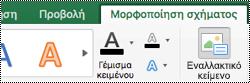 """Κουμπί """"Εναλλακτικό κείμενο"""" για γραφικά SmartArt στο Excel για Mac"""